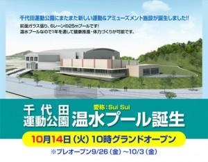 千代田温水プール