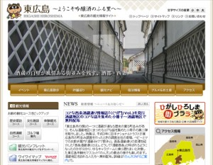 東広島市観光協会
