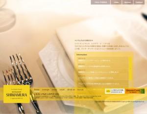 レストランシマムラ