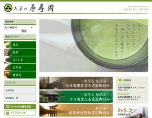 お茶の原寿園