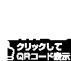 現在のQRコード